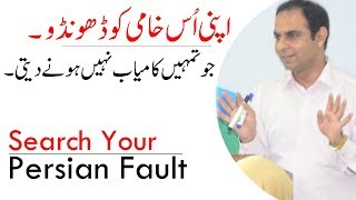 Search Your Persian Fault | Qasim Ali Shah  (In Urdu)