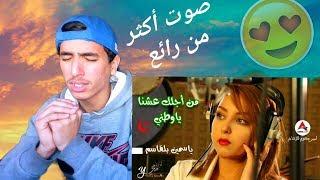 ردة فعلي على اجمل اغنية جزائرية من أجلك عشنا يا وطني!!لا يفوتك
