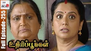 Uthiripookkal Tamil Serial | Episode 255 | Sun TV Serial | Chetan | Manasa | Home Movie Makers