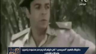 بالفيديو     حقيقة ظهورالسيسى فى فيلم قديم مع محمود ياسين و نجلاء فتحى
