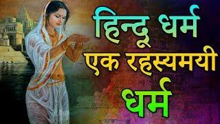 Hindu धर्म एक रहयमयी धर्म । हिंदू धर्म के 10 अनसुलझे रहस्य | Hindu religion