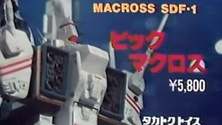 The Super Dimension Fortress Macross Toy, Model, & Pachinko Commercials - 超時空要塞マクロス)