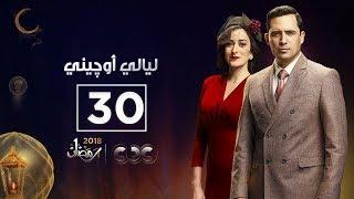 مسلسل ليالي أوجيني | رمضان 2018