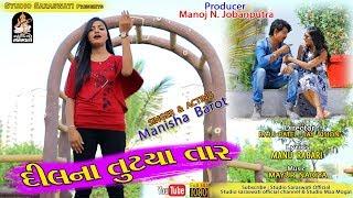 Dil Na Tutya taar   MANISHA BAROT   દિલ ના તૂટ્યા તાર   New Gujarati HD Video Song 2018