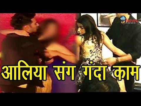 Xxx Mp4 बेशर्म होकर आलिया भट्ट ने की ये हरकत VIDEO देख उड़ जाएंगे आपके होश Alia Bhatt Goes Insane 3gp Sex
