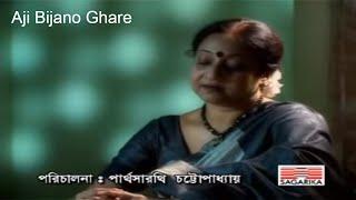 Aji Bijano Ghare | Indrani Sen | Best of Tagore Songs