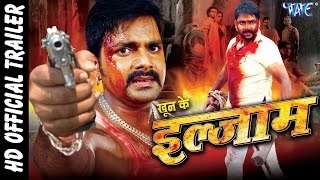 खून के इल्ज़ाम || Khoon Ke Ilzam || Bhojpuri Movie Trailer || Pawan Singh || Bhojpuri Film Trailer