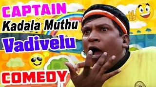 Bambara Kannaley Tamil Movie Comedy Scenes | Part 1 | Vadivelu as Captain Kadala Muthu | Srikanth