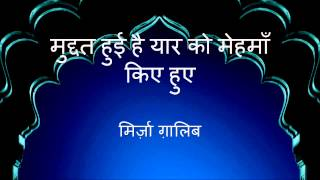 Ghalib ki shayari videos and audio download mp4 hd mp4 for Koi umeed bar nahi aati mp3