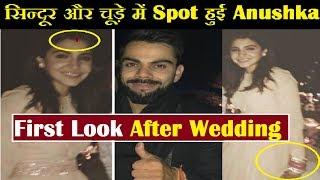 शादी के बाद Anushka का पहला Look|| Anushka First Look After Marriage
