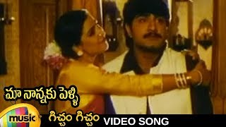 Gichham Gichham Video Song | Maa Nannaki Pelli Telugu Movie Songs | Simran | Srikanth | Koti