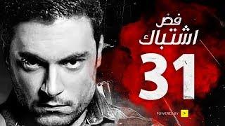 مسلسل فض اشتباك - الحلقة 31 الحادية والثلاثون والأخيرة - أحمد صفوت | Fad Eshtbak Series - Ep 31