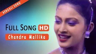 Bhalobese Dakle Pore I Chandra Mallika | Samrat | Bidisha