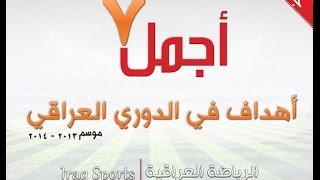 أجمل سبع اهداف في الدوري العراقي