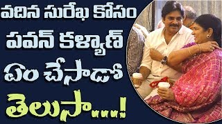 Pawan Kalyan Met His Sister in law At Hospital | Chiranjeevi Wife Surekha  || 2day 2morrow