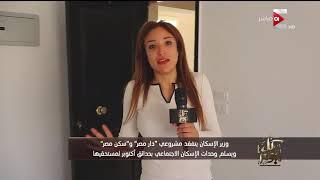 """كل يوم - وزير الإسكان يتفقد مشروعي """"دار مصر"""" و""""سكن مصر"""" ويسلم وحدات الإسكان الاجتماعي لمستحقيها"""