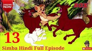 Simba Cartoon Hindi Full Episode - 13 || Simba The King Lion || JustKids Show