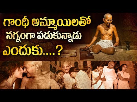 Xxx Mp4 Unknown Interesting Facts About Indian Activist Mahatma Gandhi Mana Telugu Interesting Facts 3gp Sex