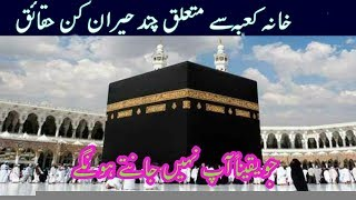 10 Things You Didn't Know About The Kaaba Urdu/Hindi|Khana Kaba k Bary Dilchasp Maloomat Aur Haqiq