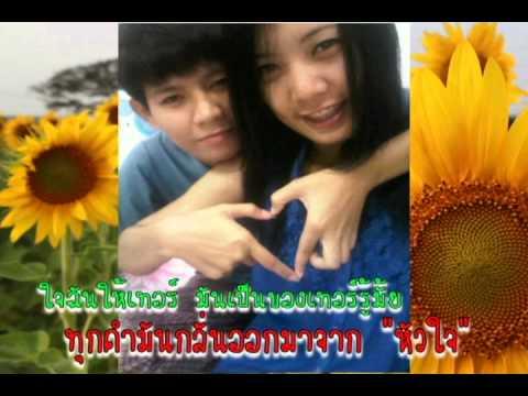 Kingkaew Aumboon