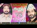 Download Video Download Mohsin shehzad Mastana vs Fakhar Abbas Tabish Mehfil Naat Darbar Shah Jiwna 2018 3GP MP4 FLV