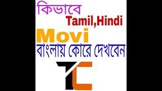 Kivabe Hindi,tamil movi banglay kore dekhben