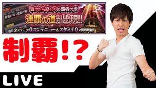 覇者の塔『連覇の道』を制覇したい!!