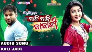 Kali Jadi | Baji Baji Babaji | Bishnu Mohan Kabi | Latest Odia Movie Songs 2016