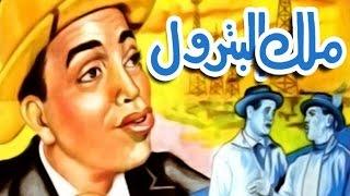 ملك البترول - Malek El Betrol