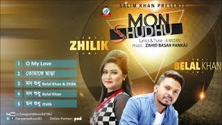Belal Khan, Zhilik - Mon Shudhu | New Audio Album 2017 | Sangeeta