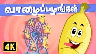 வாழைப்பழங்கள் (Banana's)   Vedikkai Padalgal   Chellame Chellam   Tamil Rhymes For Kids