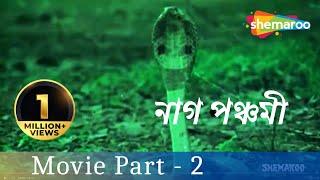 Naag Panchami Movie in Part 9 (HD) - Superhit Bengali Movie - Rituparna Sengupta - Soundarya