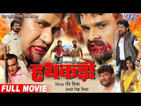 Xxx Mp4 Hathkadi हथकड़ी Dinesh Lal Yadav Latest Bhojpuri Full Movie Film Khesari Lal Yadav 3gp Sex