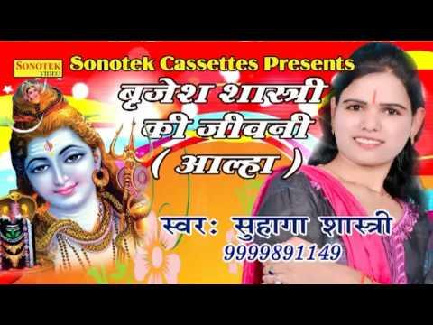 बृजेश शास्त्री का जीवनी | Brijesh Shastri Ka Jiwani || Suhaga Shastri || Hindi songs