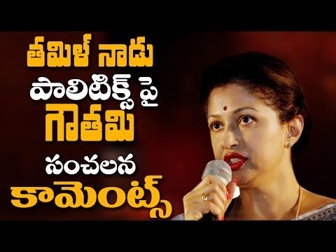 Xxx Mp4 Gautami Sensational Comments On Tamil Nadu Politics O Panneer Selvam Sasikala Natarajan 3gp Sex