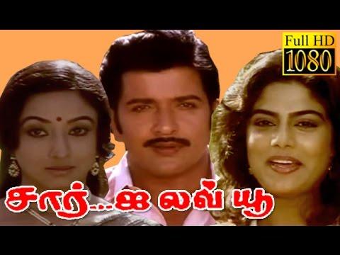 Xxx Mp4 Sir I Love You Sivakumar Lakshmi Ranjitha Tamil Full Movie HD 3gp Sex