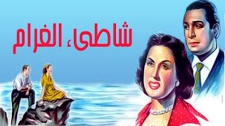 شاطئ الغرام / Shatea El Gharam