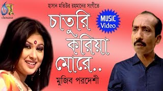 Chaturi Koria । Mujib Pardeshi । Bangla New Folk Song