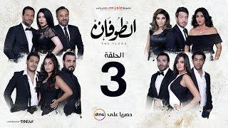 مسلسل الطوفان - الحلقة 3 الثالثة - Altofan Series Episode 03