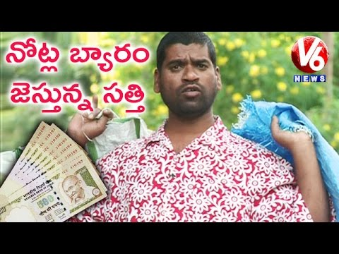 Bithiri Sathi On Rs 500 and 1,000 Notes Ban | Funny Conversation With Savitri | Teenmaar News