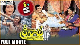 Srinadha Kavi Sarvabhowma Telugu Full Length Movie || NTR, Jayasudha