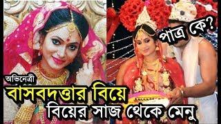 অভিনেত্রী বাসবদত্তা চ্যাটার্জী বিয়ে | Bengali Actress Basabdatta Chatterjee Marriage Video Album