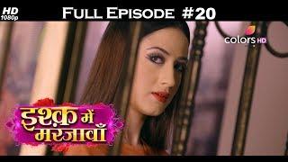 Ishq Mein Marjawan - 17th October 2017 - इश्क़ में मरजावाँ - Full Episode