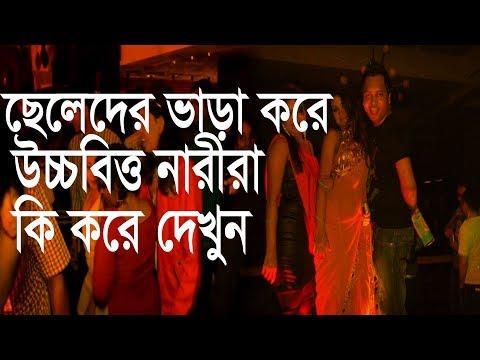 Xxx Mp4 ঘন্টা চুক্তিতে ঢাকায় শত শত যুবককে ভাড়া করে উচ্চবিত্ত নারীরা কি করে দেখুন 3gp Sex