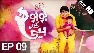 Bubu Ki Beti Episode 9 | Aplus | Top Pakistani Dramas