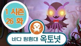 바다 탐험대 옥토넛 - 흡혈오징어 (시즌1 에피소드26 - 전체에피소드)