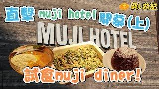 [窮L遊記·深圳篇] #27-1 Muji Hotel︱直擊Muji Hotel開幕(上)!試食Muji Diner!