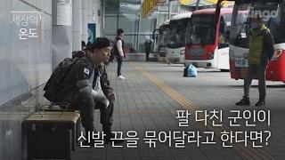 [세상의 온도] 팔 다친 군인이 신발 끈을 묶어달라고 한다면?
