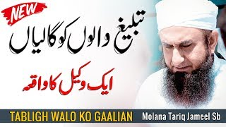 Tabligh Walon Ko Gaalian - Maulana Tariq Jameel Latest Bayan 11 August 2018