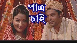 Patro Chai | Bangla Natok Patro Chai | Shams Sumon | Dipa Khandakar | Mou |  | Moubd | 2017